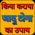 Download Jadu Tona Ka Upay - Kala Jadu APK for Android Kitkat