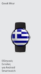 Greek Wear - Ελληνικό Wear