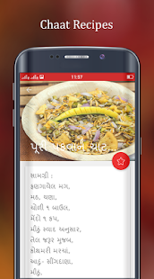Chaat Soup Recipes - screenshot