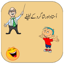 Ustaad Jokes