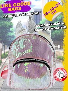 """Рюкзак серии """"Like Goods"""", D0002/11405"""