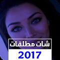 Free شات مطلقات 2017 APK for Windows 8