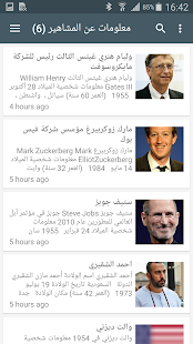 متع عقلك شخصيات - screenshot
