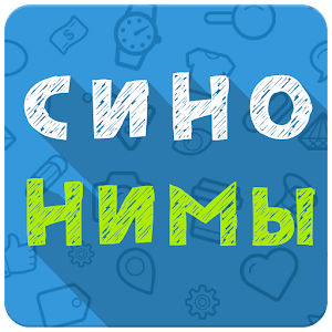 Download Синонимы: Игра слов For PC Windows and Mac