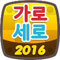 Free Download 가로세로 2016 APK for Samsung