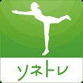 Free 自宅でトレーニング!ソネット パーソナルトレーニング APK for Windows 8