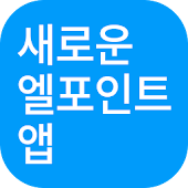 Download L.POINT - 엘포인트 APK for Android Kitkat