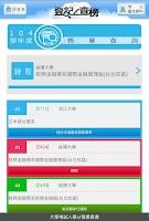 Screenshot of 登記查榜