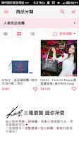 Screenshot of KINAZ:HEBE代言專櫃女包品牌行動商城