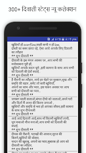 Hindi Diwali Status 2016 - screenshot