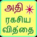 Tantra Mantra in Tamil APK for Bluestacks