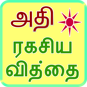 Tantra Mantra in Tamil - Average rating 0.000