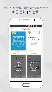 포스터리아 - Posteria - screenshot