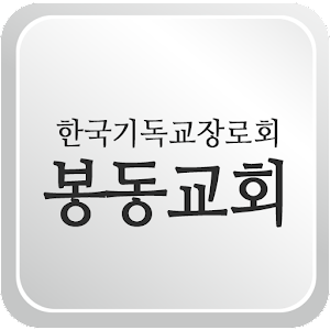 Download 봉동교회 For PC Windows and Mac