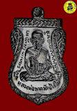 """ลพ.ทวด เลื่อนสมณศักดิ์ หลังหนุมานเชิญธง """"รุ่นชนะศึก"""" ปี 2557 หมายเลข 4410 เนื้อทองแดงรมดำ สภาพสวย + กล่องเดิม"""