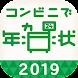 コンビニで年賀状2019 写真年賀はがき作成・コンビニ印刷ができる年賀状アプリ