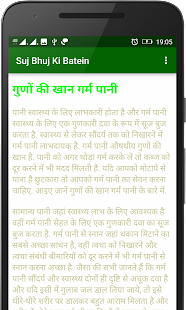 Suj Bhuj Ki Batein - screenshot