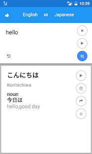 Japanese English Translate - screenshot