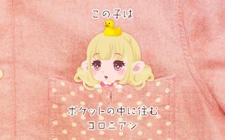 Screenshot of ポケコロ 〜ポケット暮らしのコロニアン〜