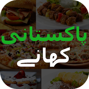 Pakistani Recipes (Video) in Urdu اردو ‎ Online PC (Windows / MAC)
