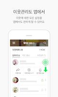 Screenshot of 네이버 블로그 - Naver Blog