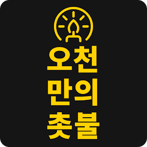 Download 오천만 촛불-하야/촛불집회/지도 For PC Windows and Mac