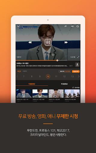곰TV - tv다시보기/최신영화/무료 screenshot 15