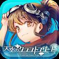 Game [艦隊バトル]天空のクラフトフリート APK for Kindle