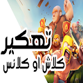 App هكر كلاش اوف كلانس-PrAnK APK for Windows Phone