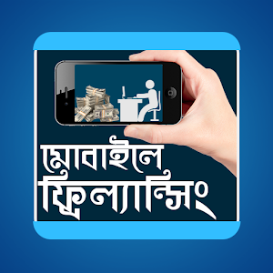 Download free মোবাইলে ফ্রিল্যানসিং-Mobile e freelancing for PC on Windows and Mac