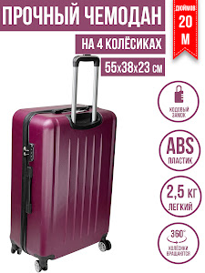 Чемодан, серии Like Goods, LG-12885