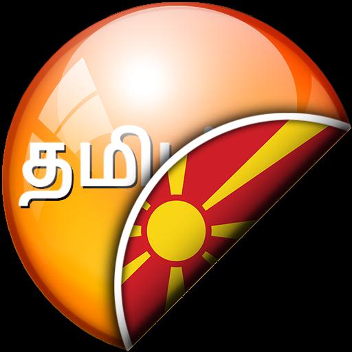Android aplikacija Тамилско-македонски Преведувач na Android Srbija