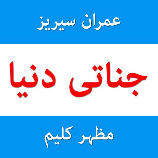 Jinnati Duniya (Mazhar Kaleem) (app)