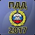 ПДД 2017 Билеты+Экзамен ГИБДД