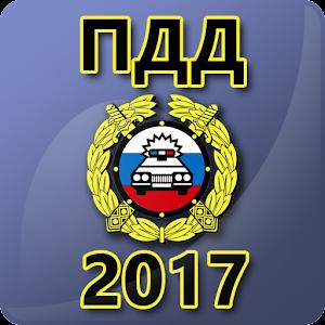 ПДД 2017 Билеты+Экзамен ГИБДД For PC