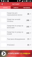 Screenshot of Intercharm
