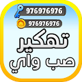 App تهكير العاب -لعبة صب واي Prank apk for kindle fire