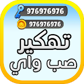 Download تهكير العاب -لعبة صب واي Prank APK for Android Kitkat