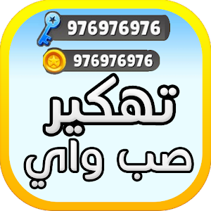 App تهكير العاب -لعبة صب واي Prank APK for Windows Phone