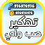 App تهكير العاب -لعبة صب واي Prank 1.1 APK for iPhone