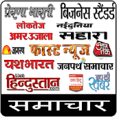 Download All Newspaper India APK to PC