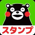 App 【無料】くまモンのスタンプだもん APK for Windows Phone