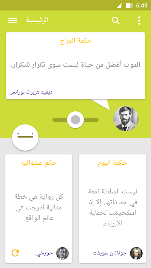 Zad | Arabic Mood Quotes Screenshot 7