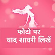 याद शायरी - Yaad Miss You U Shayari Hindi Remember 5.0 Icon