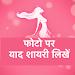 याद शायरी - Yaad Miss You U Shayari Hindi Remember Icon
