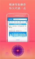 Screenshot of 一点资讯:为你私人定制的资讯客户端