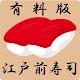 edomae sushi pro