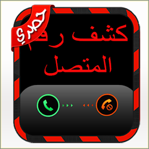 Download Download show number  رقم و اسم المتصل for PC on Windows and Mac for Windows Phone