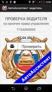 App АвтоАссистент apk for kindle fire