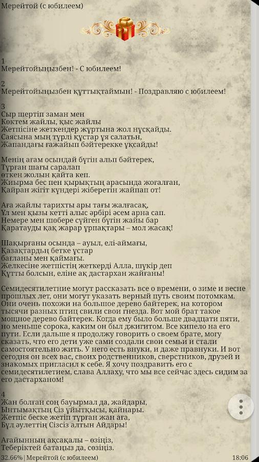 Поздравления маме на казахском с переводом